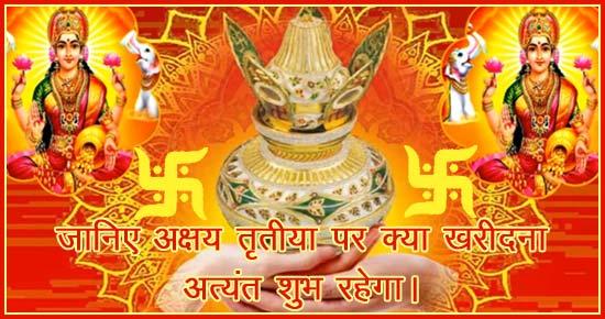 Akshya-Trtiya-Par-khariden