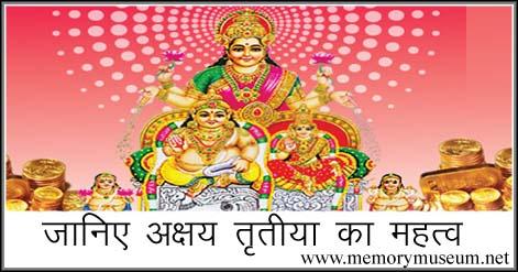 akshay-tritiya-ka-mahatwa