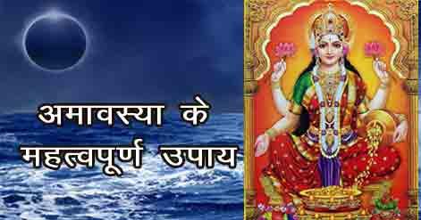 amavasya-ke-mahatvapurn-upay