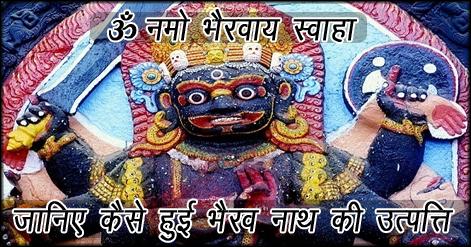 bhairav-nath-ki-utpatt1
