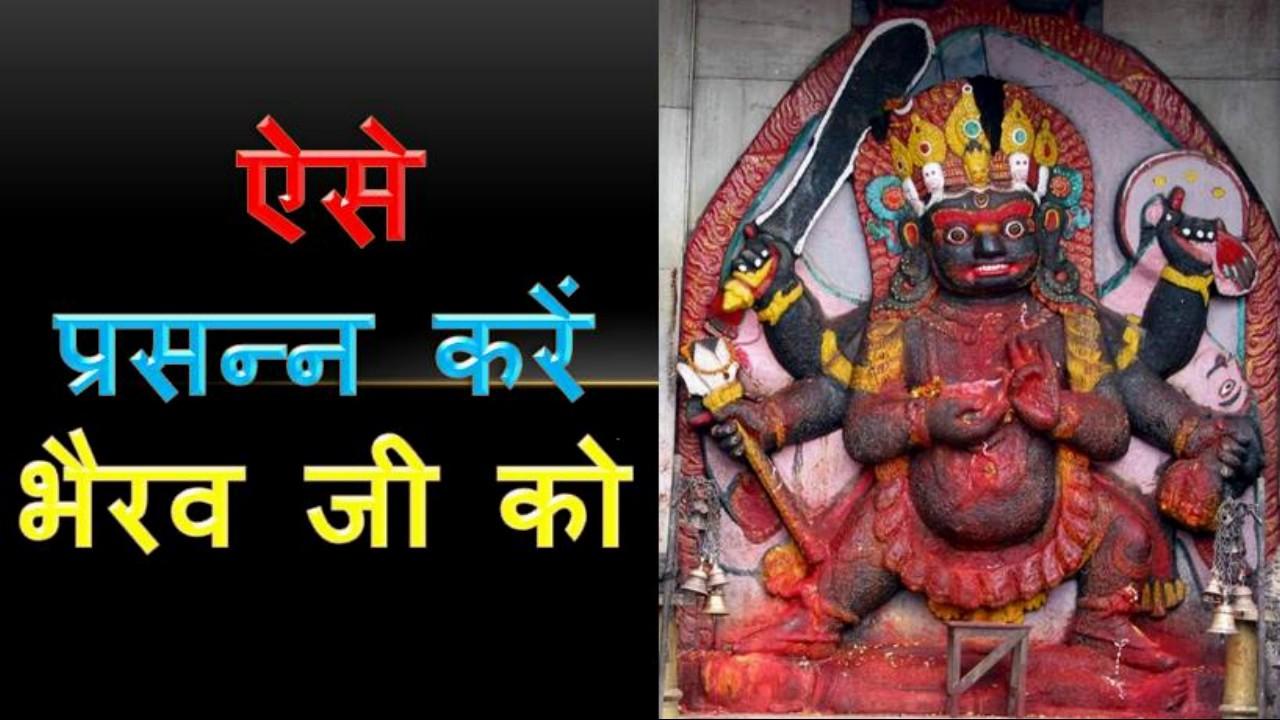 bharav nath ko parsan