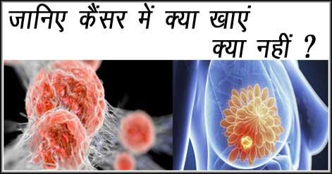 cancer-me-kya-khana-chahiye-kya-nahi