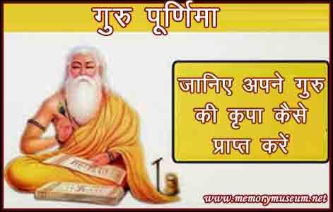 guru-purnima-ka-mahtv