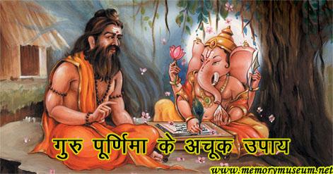 guru-purnima-ke-upay