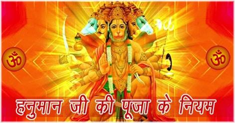 hanuman-ji-ki-puja-ke-niyam