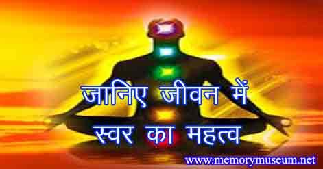 jeevan-me-swar-ka-mahatva