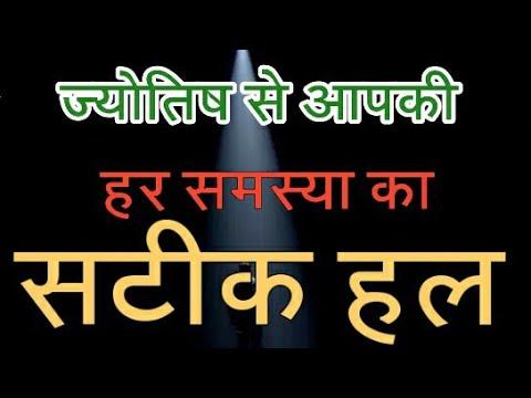 jyotish_smadhaan