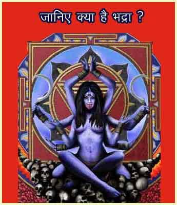 kya-hai-bhadra