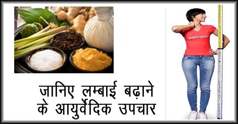 lambai-badane-ke-ayurvedic-upchar