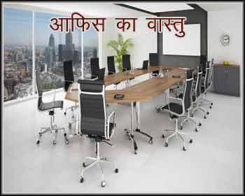 office-ka-vastu