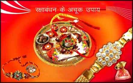 raksha-bandhan-ke-upay
