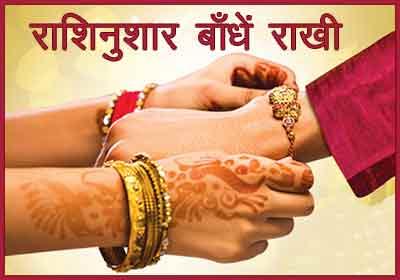 rashinushar-rakshabandhan