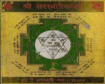 saraswati-yantra.jpg