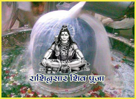 sawan-me-rashi-anusar-shiv-pooja-new