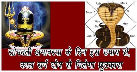 somvati-amavasya-ka-mahatwa11