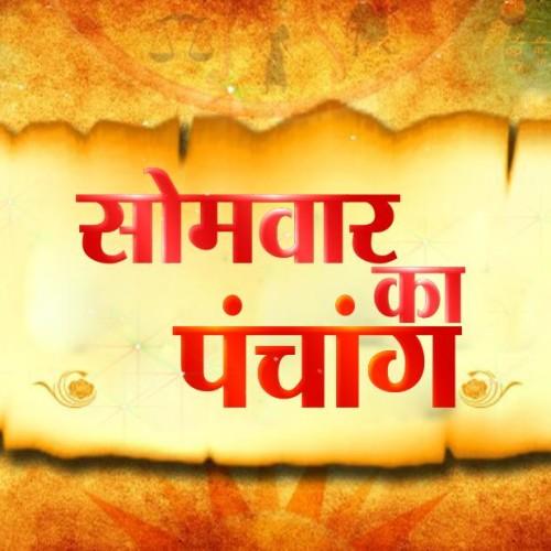 somwar_ka_panchag