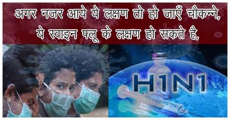 swine-flu-ke-upchar5