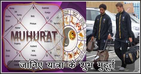yatra-ke-shubh-muhurat