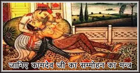 kamdev-ka-sammohan-ka-mantra